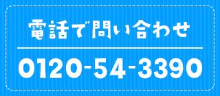 電話で問い合わせ0120-54-3390